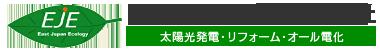 東日本エコロジー株式会社|太陽光発電 リフォーム オール電化|群馬県伊勢崎市